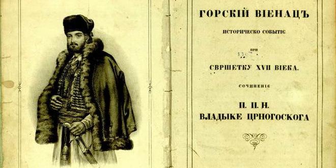 """Прво издање """"Горског вијенца"""", штампано у Бечу 1847. године"""