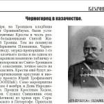 Сергеј Плотњиков: ФИЛИП МАРКИШИН ПЛАМЕНАЦ – ЦРНОГОРАЦ МЕЂУ КОЗАЦИМА
