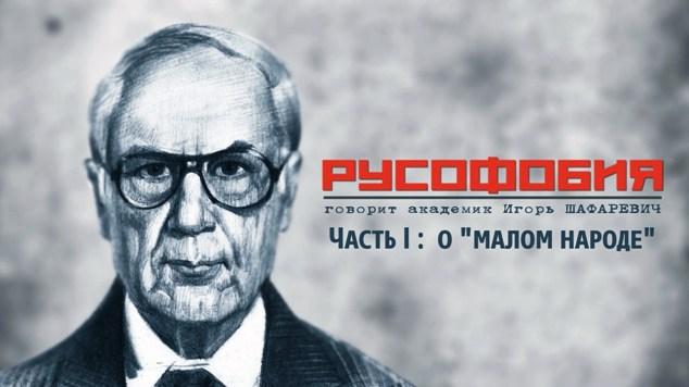 Šafarevič 3
