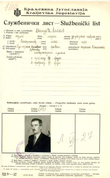 Службенички лист Евгенија Лаптева