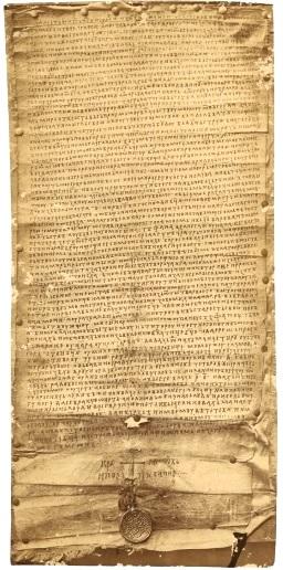 Оснивачка повеља Стефана Немање, крај XIIвека