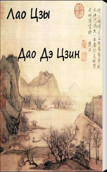 Тао Те Ђинг