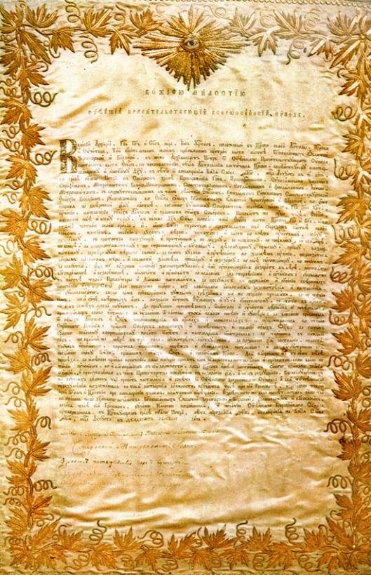 - Његошева владичанска грамата од 28. августа 1833. по јулијанском календару