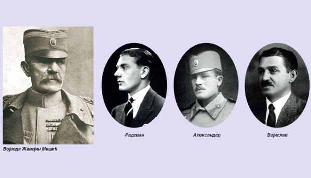 Живојин Мишић и синови