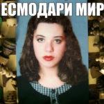 """ДРУГИ МЕЂУНАРОДНИ КЊИЖЕВНИ КОНКУРС """"ПЕСМОДАРИ МИРА"""" 2017. ГОДИНЕ"""