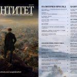 Интервју: Иван Петровић – ОМОГУЋИТИ УЗДИЗАЊЕ НАЈБОЉИХ