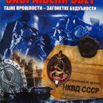 Леонид Ивашов: ЗАБРАЊЕНИ СВЕТ