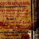 Александар Петровић: САВРШЕНИ ЗАКОН СЛОБОДЕ