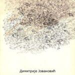 Димитрије Јовановић: У ДАЉИНЕ ЗАГЛЕДАН