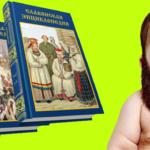 Зоран Милошевић: ЕНЦИКЛОПЕДИЈА СЛОВЕНСКИХ НАРОДА ИЛИ КЛЕВЕТА СА БРАДОМ
