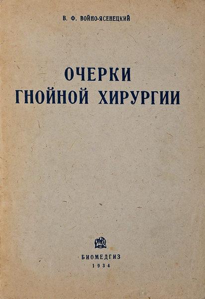 """Насловница књиге """"Огледи из гнојне хирургије"""""""