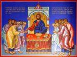 Преподобни Јустин Ћелијски: НОВОЗАВЕТНО УЧЕЊЕ О ЦРКВИ