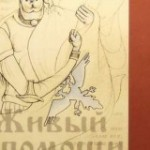 Виктор Николајев: КОЈИ ЖИВИ У ПОМОЋИ ВИШЊЕГА