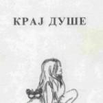 Димитрије Јовановић: КРАЈ ДУШЕ