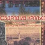 Виктор Маричић, Миланко Јемуовић: ПОЗДРАВ ИЗ КРАЉЕВА