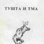 Димитрије Јовановић: ТУШТА И ТМА