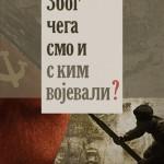 Наталија Нарочницка: ЗБОГ ЧЕГА СМО И СКИМ ВОЈЕВАЛИ?