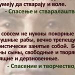 Николай Бердяев: СПАСЕНИЕ И ТВОРЧЕСТВО