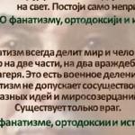 Николай Бердяев: О ФАНАТИЗМЕ, ОРТОДОКСИИ И ИСТИНЕ
