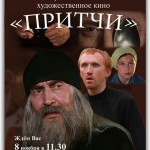 ПРИТЧИ -1 (2010)
