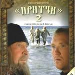 ПРИТЧИ — 2 (2011)
