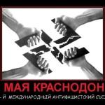 Олег Трофимов: БОЙ ФАШИЗМУ: IV МЕЖДУНАРОДНЫЙ АНТИФАШИСТСКИЙ СЪЕЗД