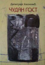 Димитрије Јовановић: ЧУДАН ГОСТ